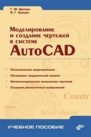 Моделирование и создание чертежей в системе AutoCAD ISBN 978-5-9775-2001-0