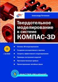 Твердотельное моделирование в системе КОМПАС-3D ISBN 978-5-94157-472-8