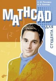 Mathcad для студента ISBN 978-5-94157-596-4