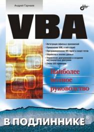 VBA ISBN 978-5-94157-633-3