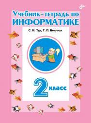 Учебник-тетрадь по информатике для 2 класса ISBN 978-5-94157-638-8