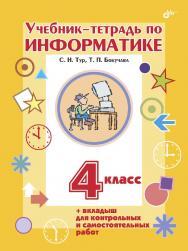 Учебник-тетрадь по информатике для 4 класса ISBN 978-5-94157-640-1