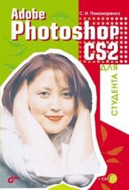 Adobe Photoshop CS2 для студента ISBN 5-94157-649-8