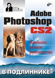 Adobe Photoshop CS2 ISBN 978-5-94157-763-7