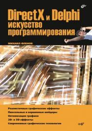 DirectX и Delphi. Искусство программирования ISBN 978-5-94157-870-2