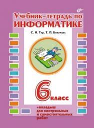 Учебник-тетрадь по информатике для 6 класса ISBN 5-94157-986-1