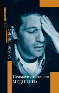 Психосоматическая медицина. Принципы и применение ISBN 978-5-94193-800-1