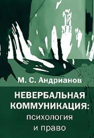 Невербальная коммуникация: психология и право ISBN 978-5-94193-801-8