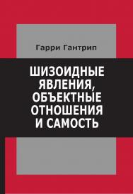 Шизоидные явления, объектные отношения и самость ISBN 978-5-94193-822-3