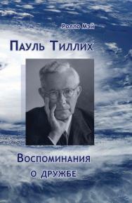 Пауль Тиллих. Воспоминания о дружбе ISBN 978-5-94193-861-2