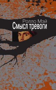 Смысл тревоги ISBN 978-5-94193-862-9