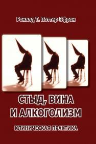 Стыд, вина и алкоrолизм: клиническая практика ISBN 978-5-94193-877-3