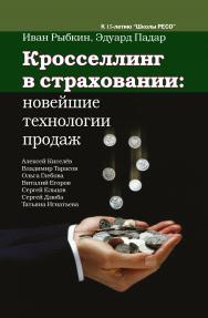 Кросселлинг в страховании: новейшие технологии продаж ISBN i_978-5-94193-886-5