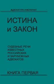 Истина и закон: Судебные речи известных российских и зарубежных адвокатов: В 2 кн. Кн. 1 ISBN 978-5-94201-670-8