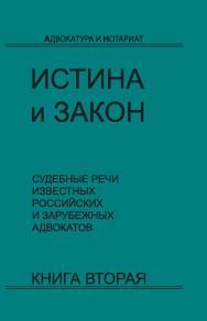 Истина и закон: Судебные речи известных российских и зарубежных адвокатов: В 2 кн. Кн. 2 ISBN 978-5-94201-671-5