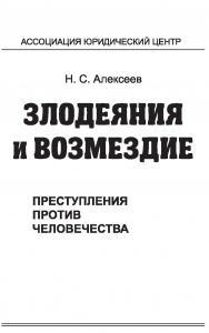 Злодеяния и возмездие: Преступления против человечества ISBN 978-5-94201-674-6