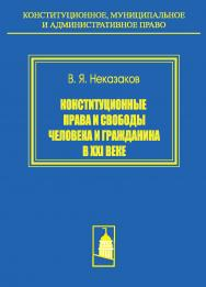 Конституционные права и свободы человека и гражданина в XXI веке: проблемы теории и правоприменительной практики ISBN 978-5-94201-678-4