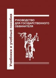 Руководство для государственного обвинителя ISBN 978-5-94201-689-0