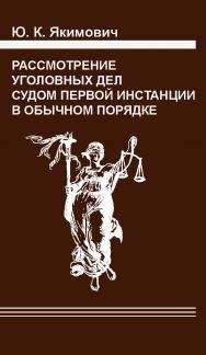Рассмотрение уголовных дел судом первой инстанции в обычном порядке ISBN 978-5-94201-691-3