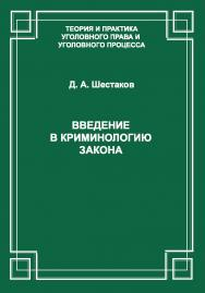 Введение в криминологию закона. ISBN 978-5-94201-692-0