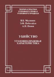 Убийство: уголовно-правовая характеристика ISBN 978-5-94201-699-9