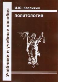 Политология ISBN 978-5-94201-702-6