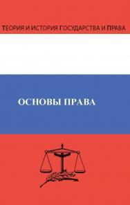 Основы права ISBN 978-5-94201-716-3