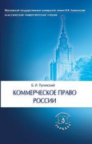Коммерческое право России ISBN 978-5-94373-216-4