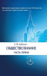 Обществознание. Часть первая: Учебное пособие ISBN 978-5-94373-245-4