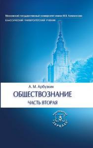 Обществознание. Часть вторая: Учебное пособие ISBN 978-5-94373-246-1