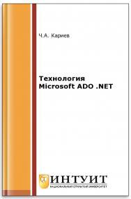 Технология Microsoft ADO .NET ISBN 978-5-94774-679-2