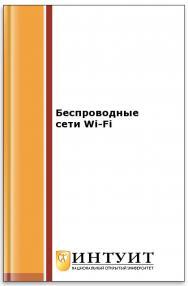 Беспроводные сети Wi-Fi ISBN 978-5-94774-737-9