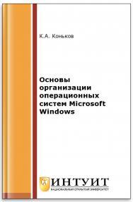 Устройство и функционирование ОС Windows ISBN 978-5-94774-827-7