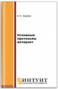 Основные протоколы интернет ISBN 978-5-94774-884-0
