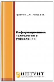 Информационные технологии в управлении ISBN 978-5-94774-986-1