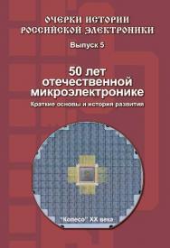 50 лет отечественной микроэлектронике. Краткие основы и история развития ISBN 978-5-94836-346-2