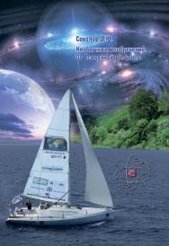 Необычные изобретения. От Вселенной до атома ISBN 978-5-94836-358-5