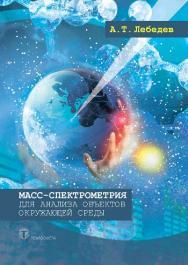 Масс-спектрометрия для анализа объектов окружающей среды ISBN 978-5-94836-363-9