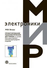 Проектирование пьезоэлектрических датчиков на основе пространственных электротермоупругих моделей ISBN 978-5-94836-371-4