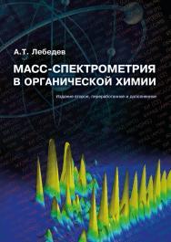 Масс-спектрометрия в органической химии ISBN 978-5-94836-409-4