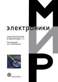 Нанотехнологии в электронике-3.1 ISBN 978-5-94836-423-0