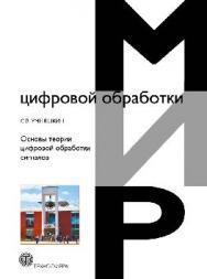 Основы теории цифровой обработки сигналов ISBN 978-5-94836-424-7