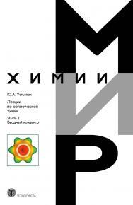 Лекции по органической химии Часть 1. Вводный концентр ISBN 978-5-94836-430-8