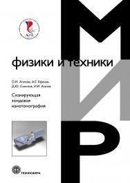 Сканирующая зондовая нанотомография ISBN 978-5-94836-456-8