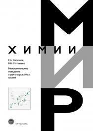 Неньютоновское поведение структурированных систем ISBN 978-5-94836-461-2