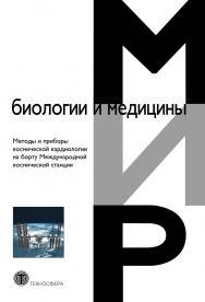 Методы и приборы космической кардиологии на борту Международной космической станции ISBN 978-5-94836-462-9