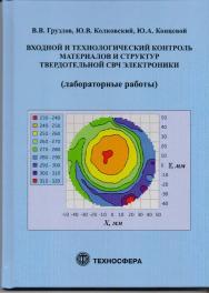 Входной и технологический контроль материалов и структур в твердотельной СВЧ электронике (лабораторные работы) ISBN 978-5-94836-471-1