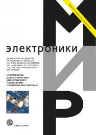 Микросхемы для аппаратуры космического назначения ISBN 978-5-94836-475-9