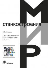 Тепловые процессы в металлорежущих станках ISBN 978-5-94836-477-3