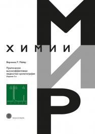 Практическая высокоэффективная жидкостная хроматография - 5-е изд. ISBN 978-5-94836-480-3